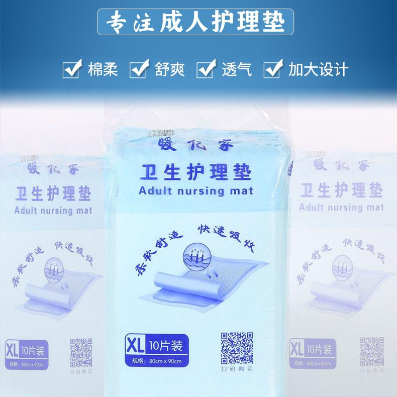 成人卫生护理垫尿垫图