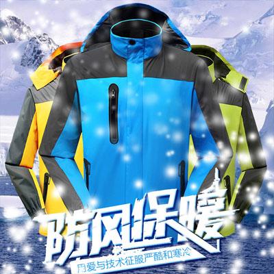 摇粒绒保暖工作服三合一冲锋衣外套