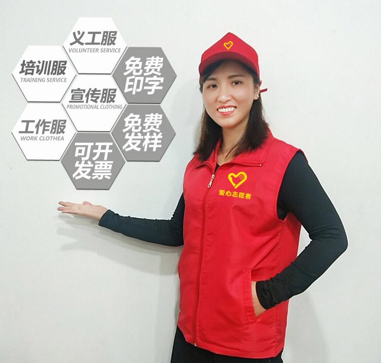 三月三志愿者服务队马甲印字定制款式图