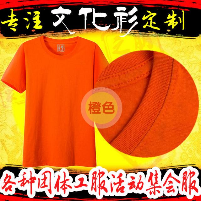定制T恤橙色