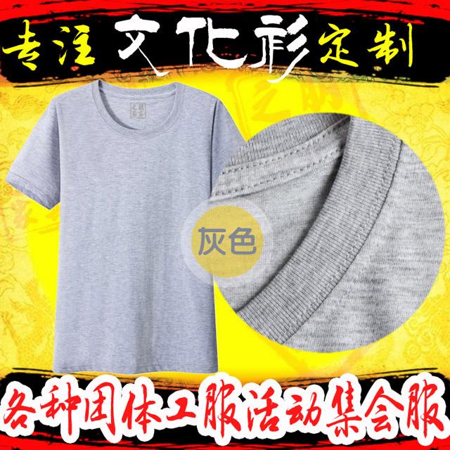 定制T恤灰色
