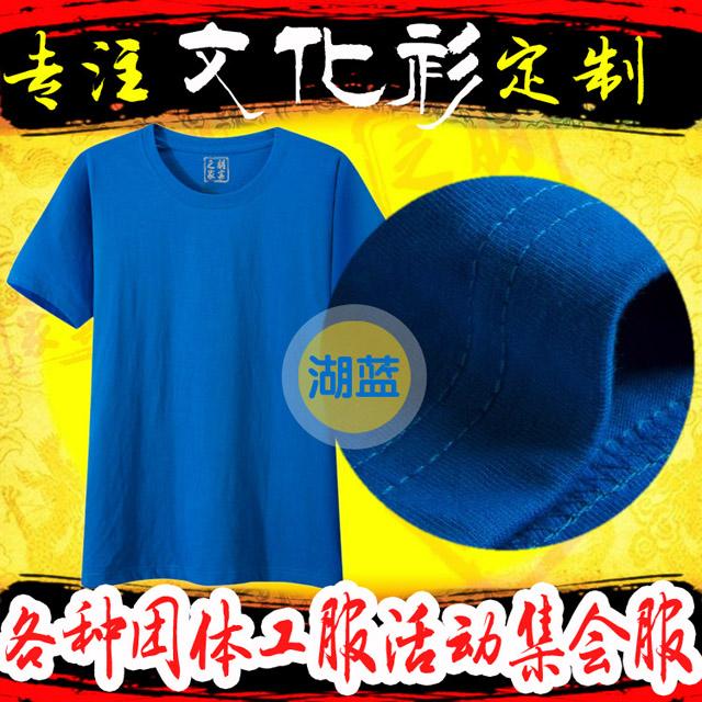 定制T恤湖蓝色