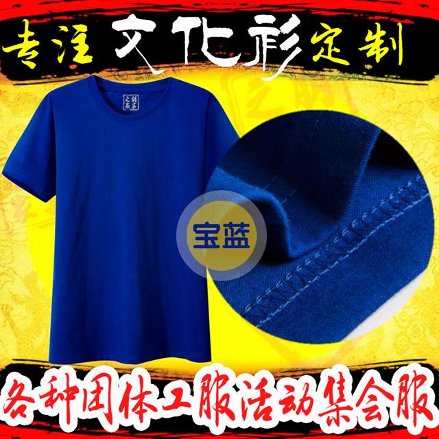 定制T恤宝蓝色