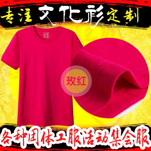 定制T恤玫红