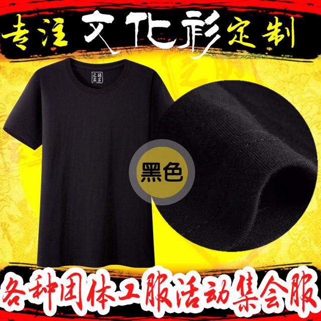 定制T恤黑色