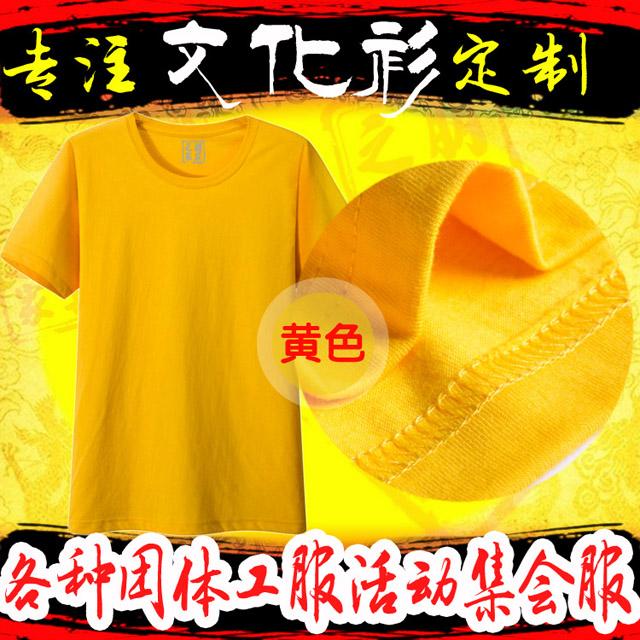 定制T恤黄色