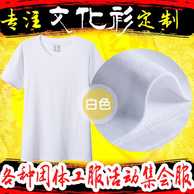 定制T恤白色
