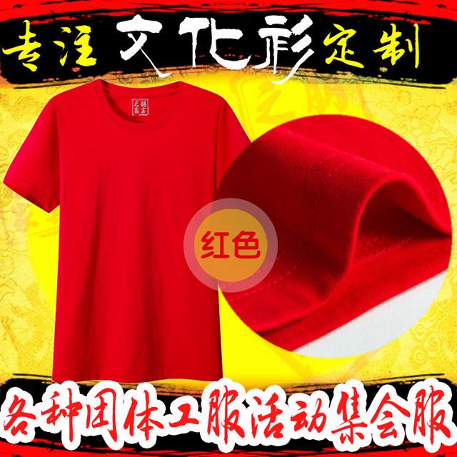 定制T恤红色