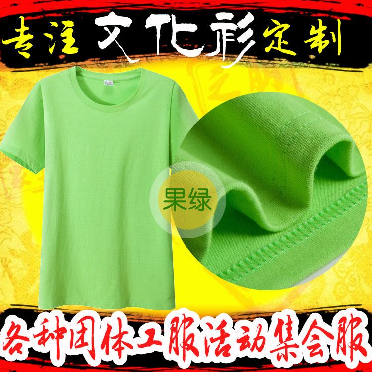 定制T恤果绿