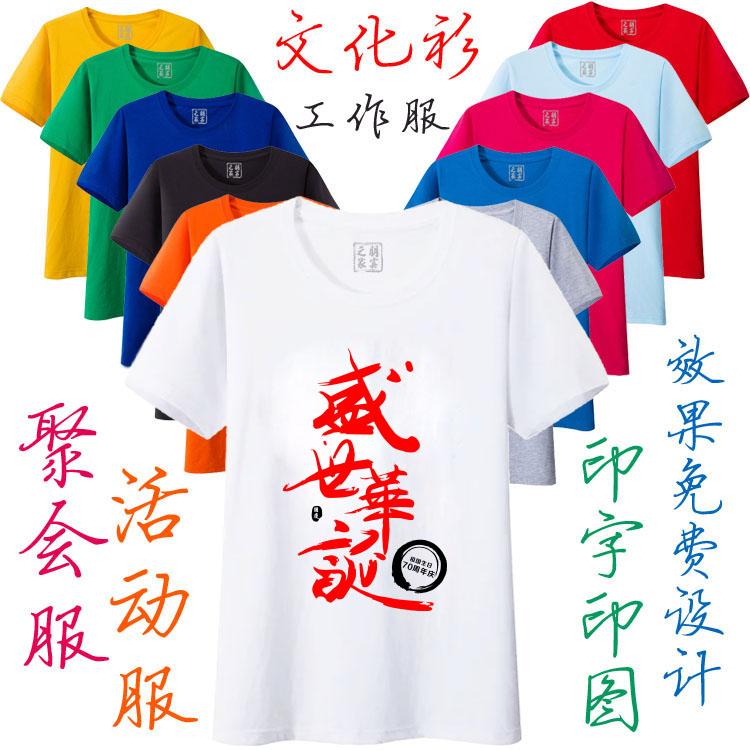 纯棉圆领T恤定制款式图