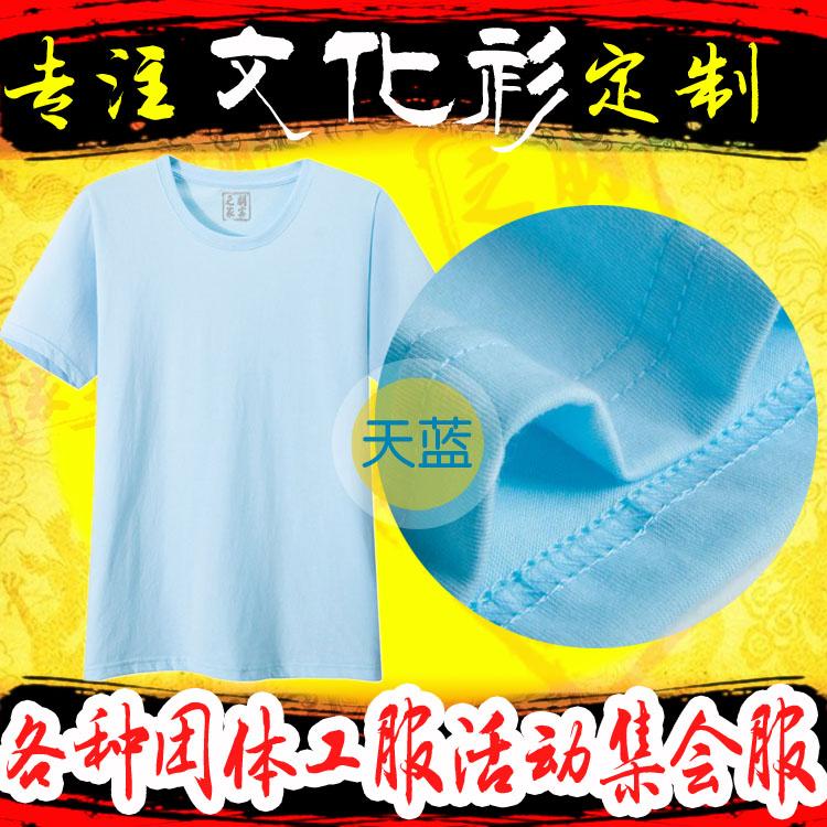 定制T恤天蓝色