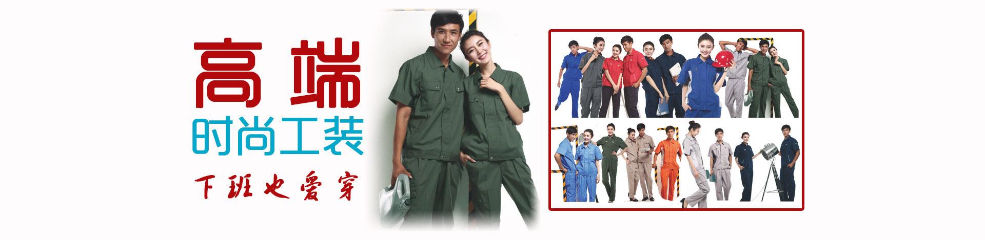 柳州工作服,工作服定做,工作服厂家,汽修工作服,劳保服厂家,建材工作服,工程服,工作服夏装,订做工作服,装饰工作服,工作服冬装,纯棉工作服